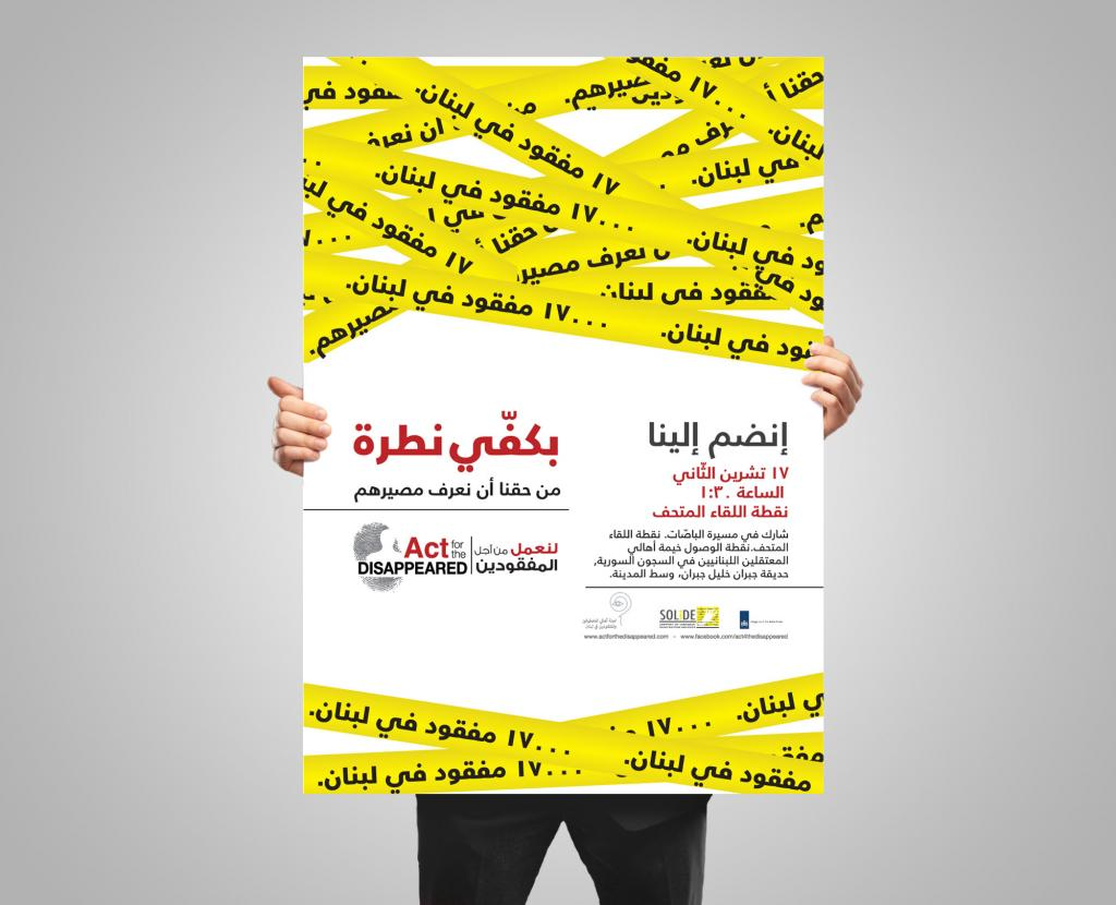 Event Arabic Poster Design Act for the disappeared